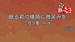 【カラオケ】眠る君の横顔に微笑みを/三枝夕夏 IN db