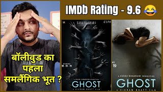 Ghost (2019) - Movie Review