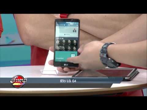 ล้ำหน้าโชว์ รีวิว LG G4