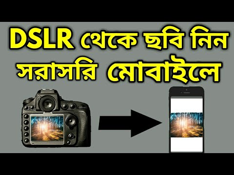 How to Transfer photos from DSLR to Mobile directly Without any Cable or Computer  | Bangla Tutorial