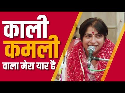 Latest Alka Goyal Bhajan #Kali Kamli Wala Mera Yaar Hai #Krishna Bhajan #2016