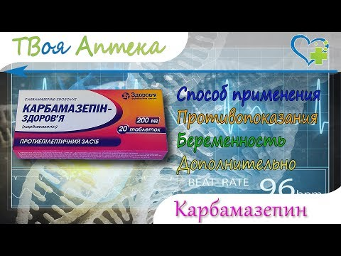 Карбамазепин таблетки - показания (видео инструкция) описание, отзывы