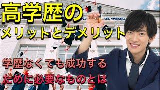 高学歴のメリットとデメリット【学歴なくても成功する方法】