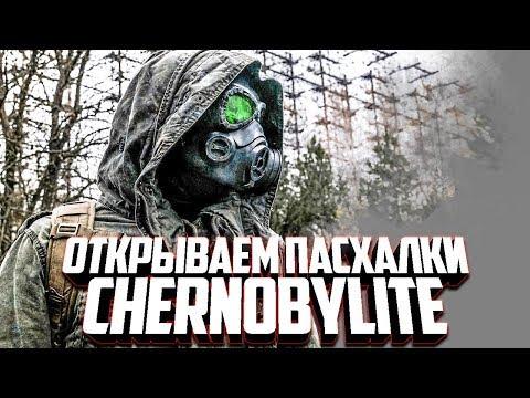 ОТКРЫВАЕМ ПАСХАЛКИ CHERNOBYLITE! Chernobylite #0.1