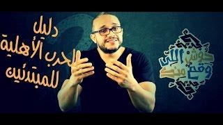 ألش خانة   حوش اللي وقع منك - دليل الحرب الأهلية للمبتدئين
