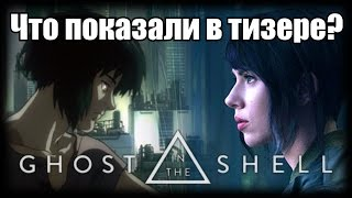 Что нам показали в тизере Ghost In The Shell (2017)?