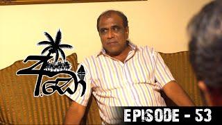 අඩෝ - Ado | Episode - 53 | Sirasa TV Thumbnail