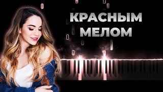 Марьяна Ро - Красным мелом | Кавер на пианино, Караоке, Текст видео