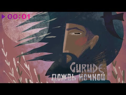 GURUDE - Дождь ночной | Official Audio | 2019