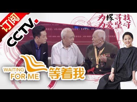 《等着我》 20160701 建党95周年特别节目:战场上建立的革命情谊 精编版 | CCTV