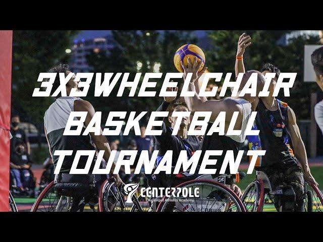 大会ダイジェスト動画 3x3Wheelchair Basketball Tournament