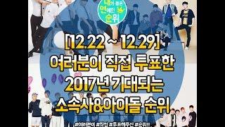 [my rank 12.22~12.29] 2017년 기대되는 소속사&아이돌 순위