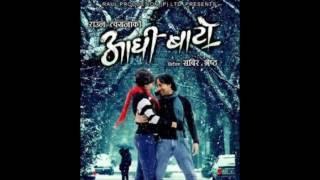 Mayako Doli Chadhai Nepali karaoke Aadhi Bato