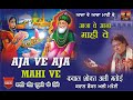 Aaja ve Aja Mahi ve qwall Shaukat Ali Matoi