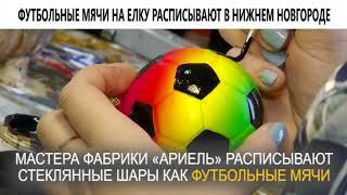 Футбольные мячи на елку расписывают в Нижнем Новгороде