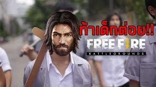 Free Fire🔫#119 - ท้าต่อยเด็ก (ปั่นคนในเกม)