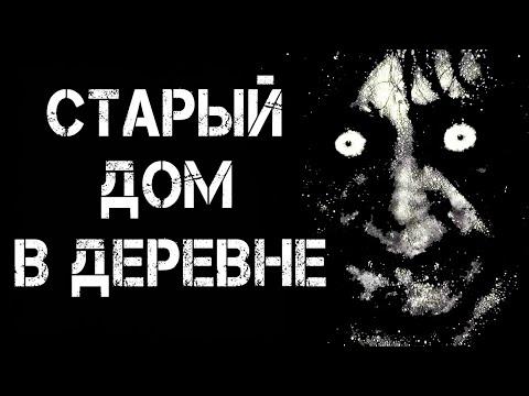 Страшные истории на ночь | СТАРЫЙ ДОМ В ДЕРЕВНЕ | Страшилки