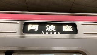 【珍しい行先表示!】第9回 大阪マラソンでの臨時列車(阿波座行・今里行)