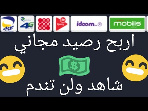 اربح رصيد مجاني Djezzy,Mobilis,Algérie poste,Ooredoo