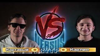 VERSUS BPM:  Дмитрий Ларин VS Эльдар  Джарахов RYTP