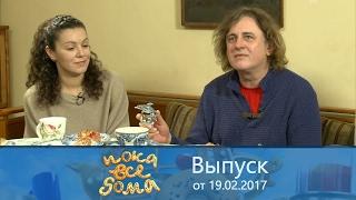 Пока все дома - Вгостях уАлександра Шаганова. Выпуск от19.02.2017