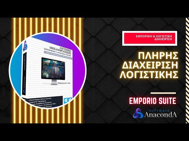 ANACONDA SA - WINDOS | Πλήρης Διαχείριση Λογιστικής Β' & Γ' Κατηγορίας