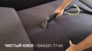 Как делать химчистку дивана и мягкой мебели на дому?  Киев(, 2016-11-08T11:53:11.000Z)