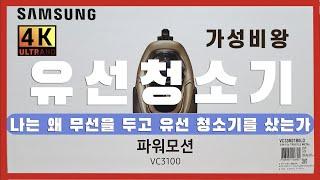 [리뷰] 삼성전자 유선 진공청소기 파워모션 VC3100…