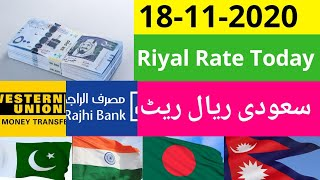 18 November 2020 | Riyal Rate Today | Currency Rates | Exchange Rate | Abdullah News