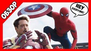 Обзор трейлера - Первый мститель: Противостояние - второй трейлер / Captain America: Civil War