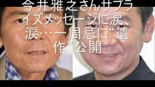 昨年5月に大腸がんのため死去した俳優の今井雅之さん(享年54)が企...