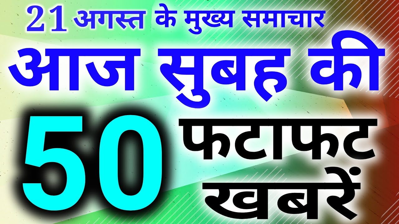 Today Breaking News ! आज 12 अगस्त 2020 के मुख्य समाचार बड़ी खबरें केरल PM Modi, Bihar, UP, Delhi SBI