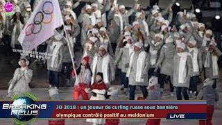 JO 2018 : un joueur de curling russe sous bannière  olympique contrôlé positif au meldonium