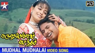 Download Varushamellam Vasantham Movie Songs | Mudhal Mudhalai Song | Manoj | Anita | Unnikrishnan | Sujatha MP3 song and Music Video