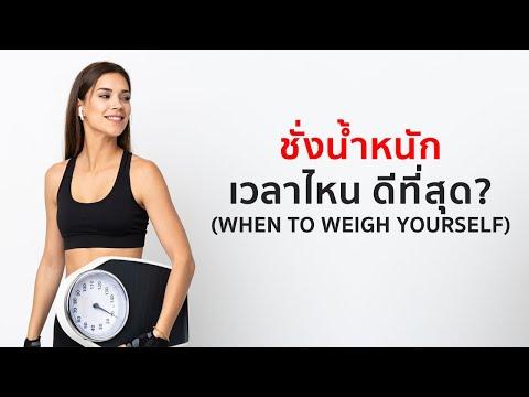 ชั่งน้ำหนักเวลาไหน ดีที่สุด?
