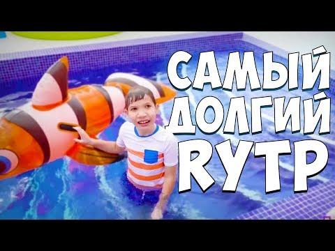 МИСТЕР МАКС САМЫЙ ДОЛГИЙ РИТП 4 | RYTP