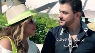 زين شاكر & فلة الجزائرية - بقلبي بخبيكNew * Zein & Fulla - B