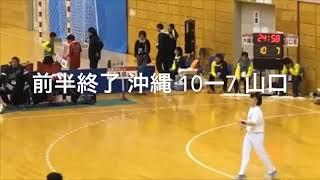 ハンドボール2018 JOCカップ女子準決勝 沖縄vs山口ダイジェスト