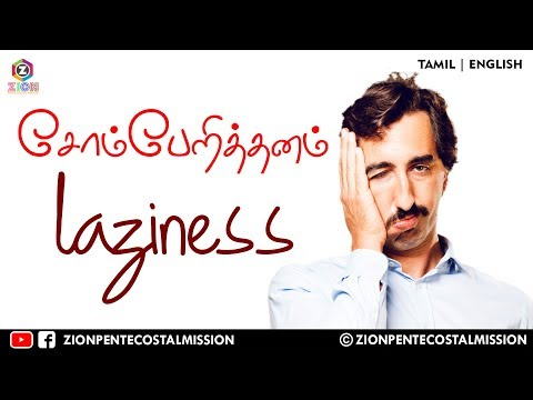 TPM Messages | Laziness | Bro. Teju | Bible Sermons | Sunday Service Messages | English | Tamil