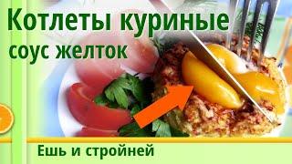 СОЧНЫЕ🐥 диетические куриные КОТЛЕТЫ с СЫРОМ 🐥 Рецепты для ПОХУДЕНИЯ