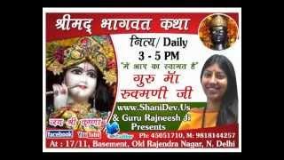 Story of Lord Krishna by Pujya Guru Maa Rokmani Ji - www.shanidev.us
