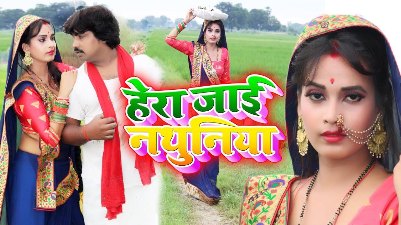 #Video Song हेरा जाई नथुनिया - Hera Jai Nathuniya #Gayatri Yadav #Kajari #Bhojpuri Folk #Sabrang