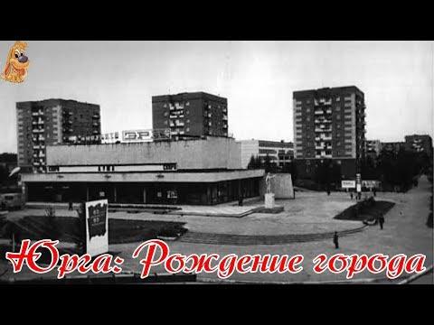 Юрга: Рождение города