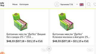 Ассортимент ReadyToBuy Московская область 29мая 2020