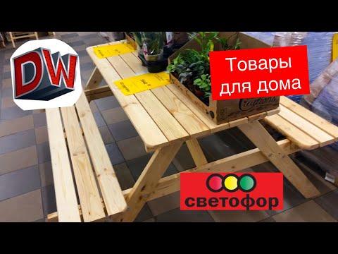 Светофор Магазин 🚦Товары Для Дома 🏡 Обзор Цен 💰 Июль 2019 ☀️ Москва