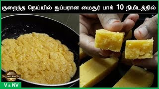 Mysore Pak Recipe in Tamil | Very Quick and Easy Mysore Pak | Diwali Sweets