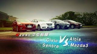 Altis X Civic X Sentra X Mazda3【油耗測試】:印象完全崩壞的一天 Video