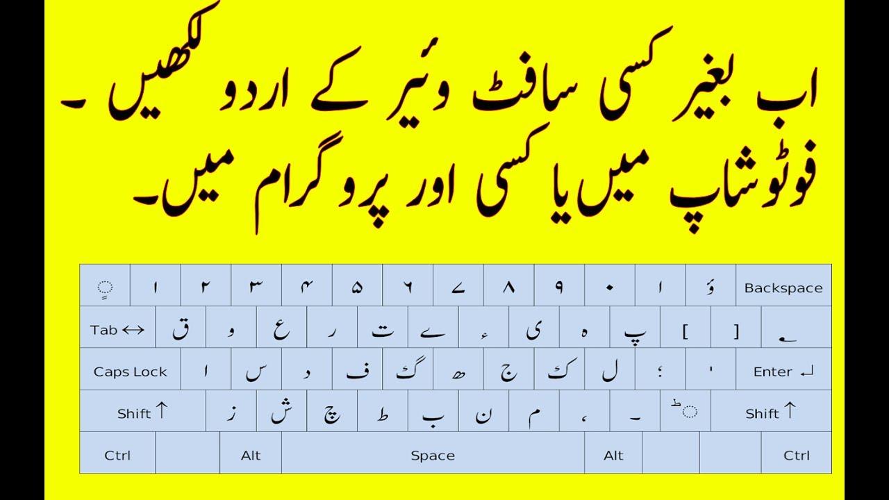 Microsoft word urdu software