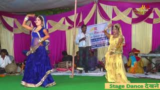 राजस्थानी डांस | Rajasthani New Song 2018 | Stage Dance | New Dance | Marwadi Song