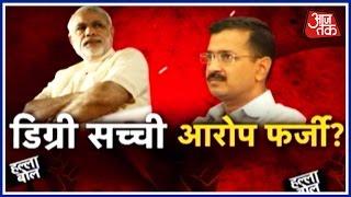 Halla Bol: BJP Produces Modi Degrees, AAP Finds Discrepancies
